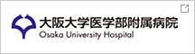 大阪大学医学部付属病院